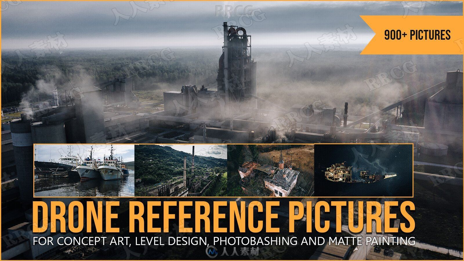 900组航拍废弃废墟城市港口工厂等高清参考图片合集