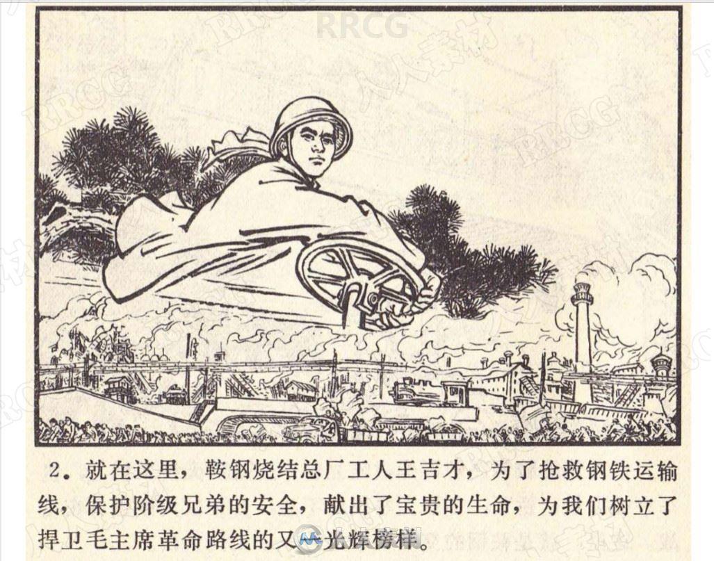 《鞍钢工人王吉才》单行本小人书连环画集