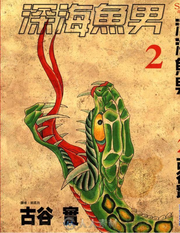 日本画师古谷实《深海鱼男》全卷漫画集