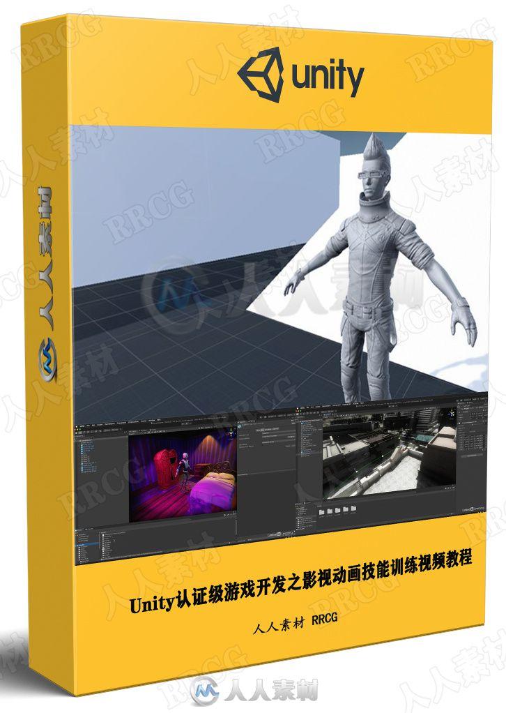 Unity认证级游戏开发之影视动画技能训练视频教程