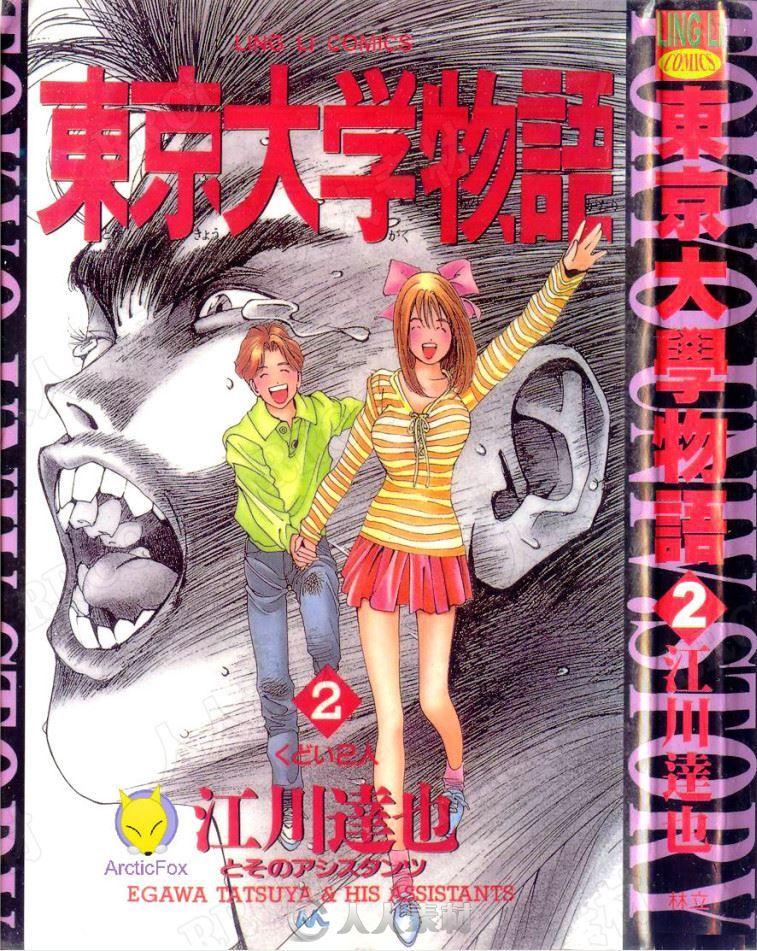 日本画师江川达也《东京大学物语》全卷漫画集