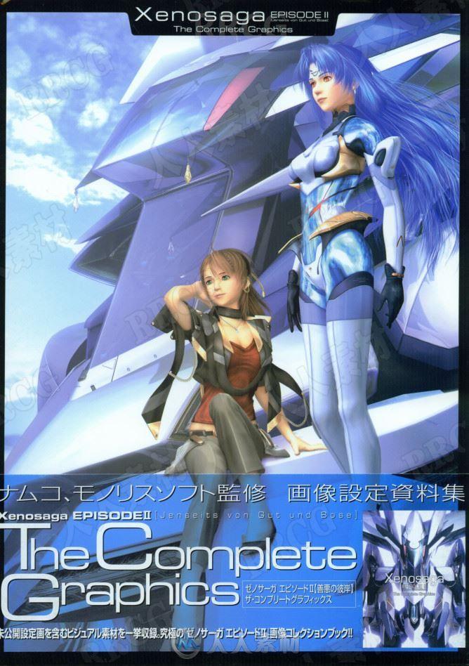《异度之刃II》游戏角色道具官方设定画集