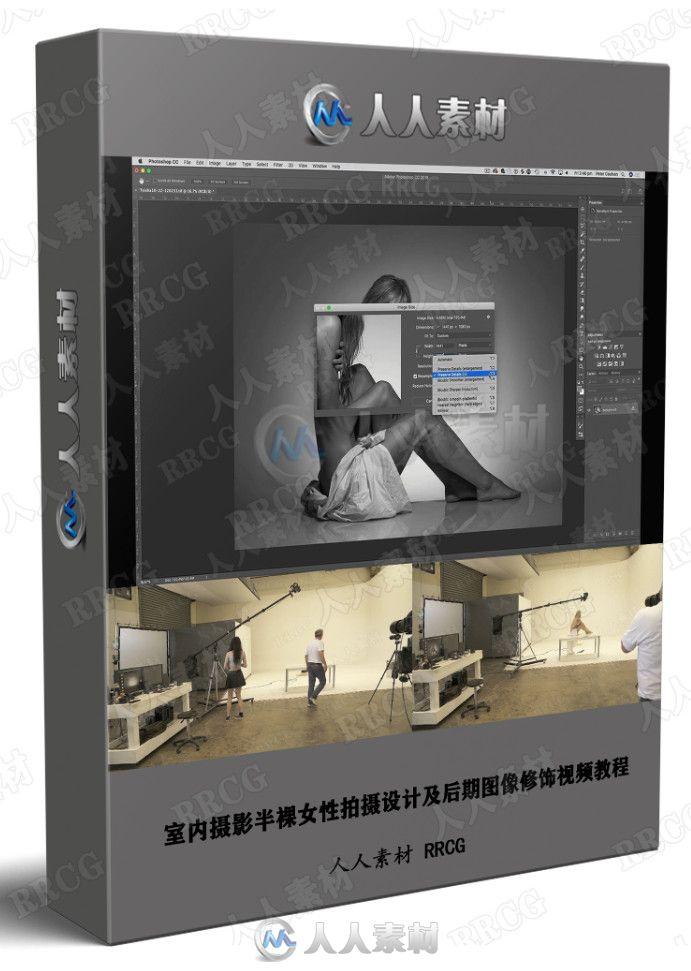 室内摄影半裸女性拍摄设计及后期图像修饰视频教程