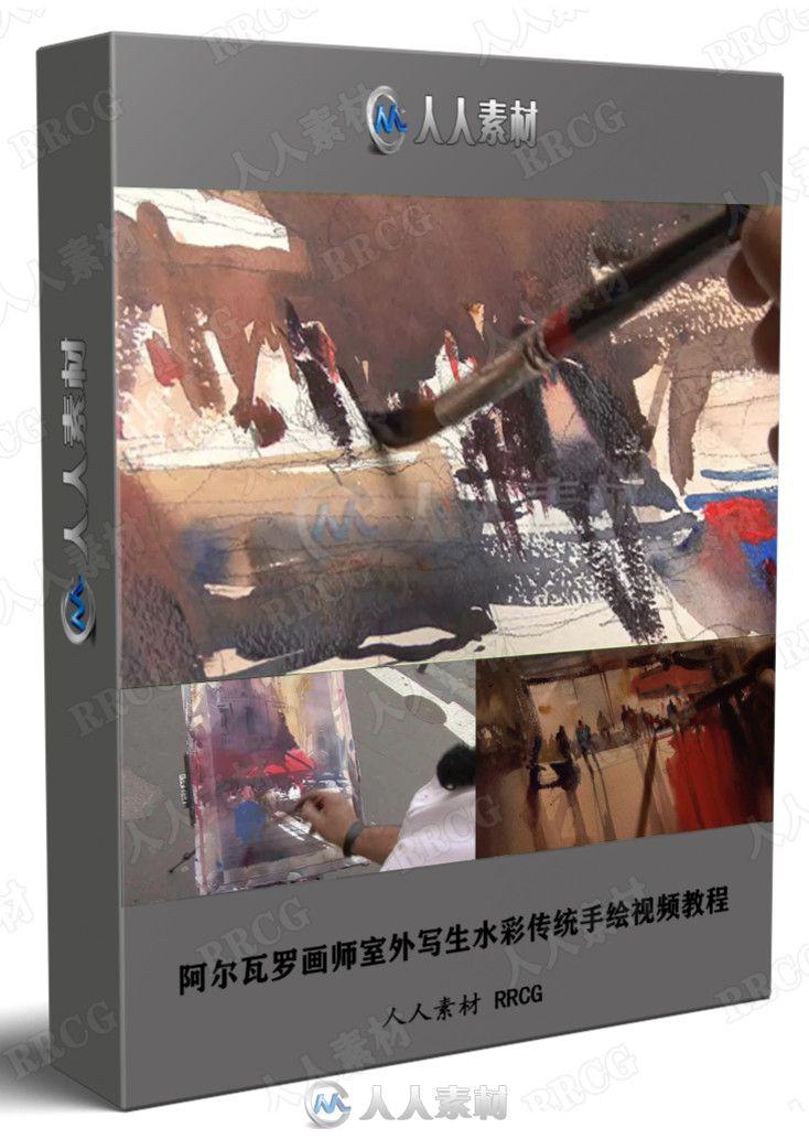 阿尔瓦罗画师室外写生水彩传统手绘视频教程