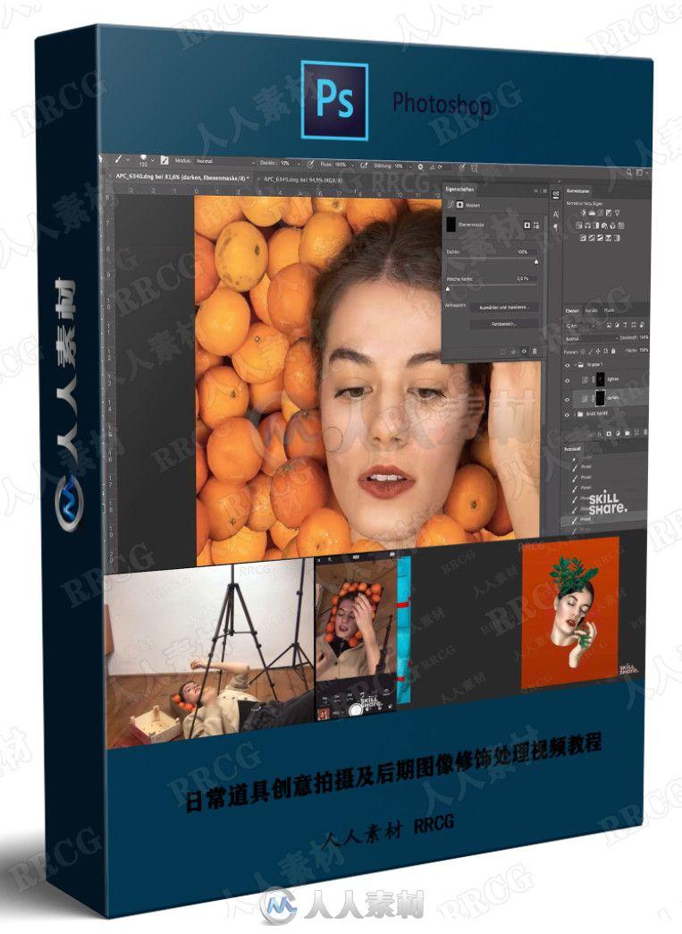 日常道具创意拍摄及后期图像修饰处理视频教程