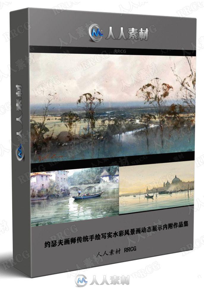 约瑟夫画师传统手绘写实水彩风景画动态展示内附作品集