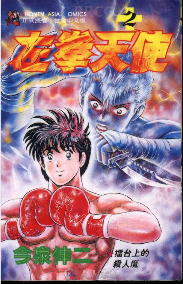 日本画师今泉伸二《左拳天使》全卷漫画集