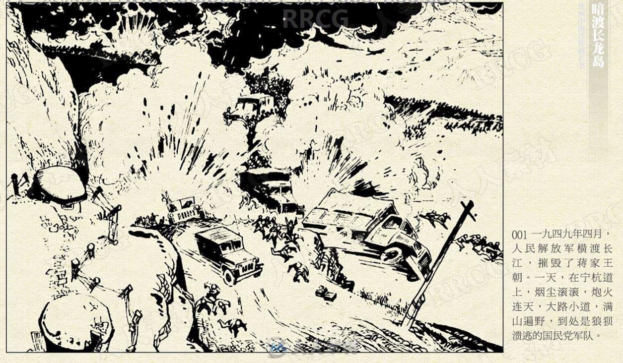 《暗渡长龙岛》单行本小人书连环画集