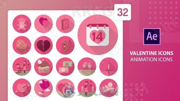 情人节主题浪漫甜蜜平面图标展示动画AE模板