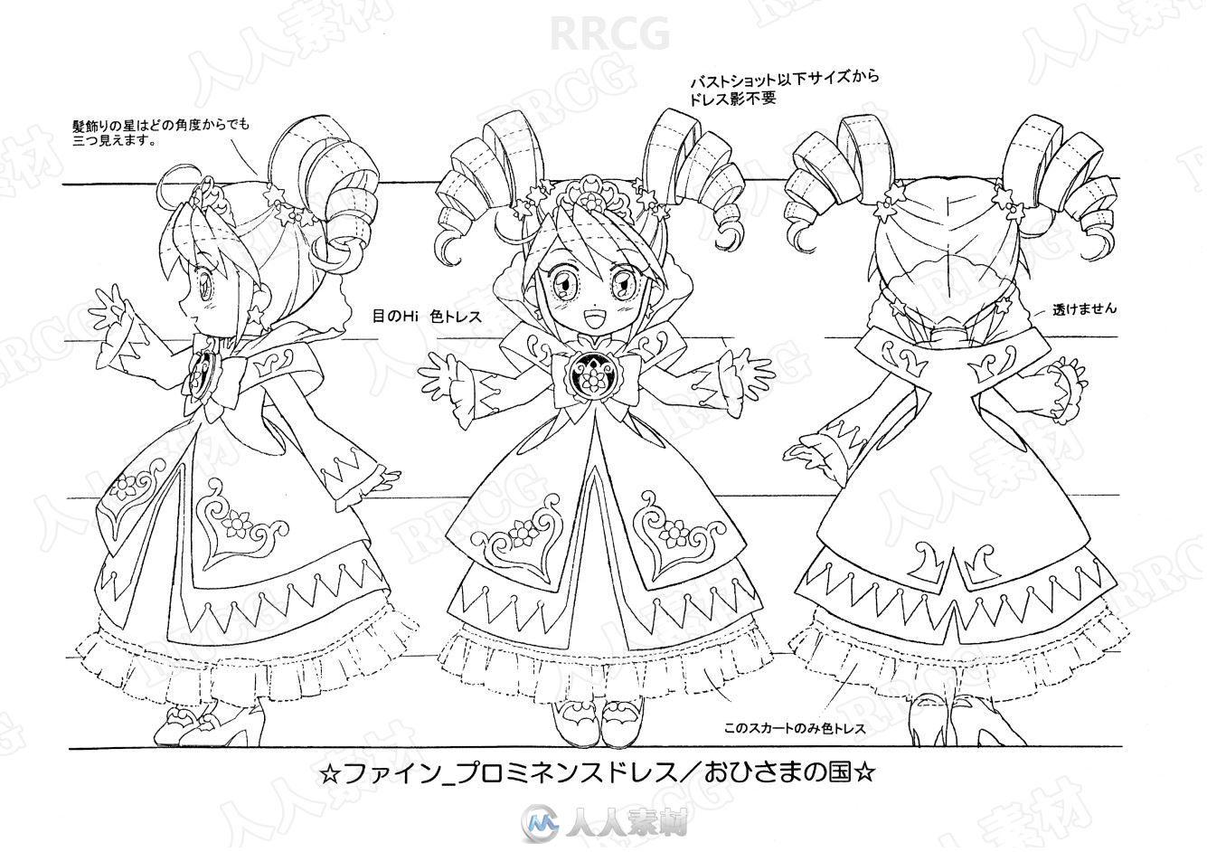《双子星公主》动画角色官方设定线稿画集