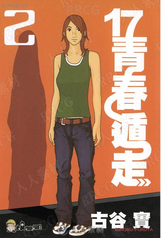 日本画师古谷实《17岁青春遁走》全卷漫画集