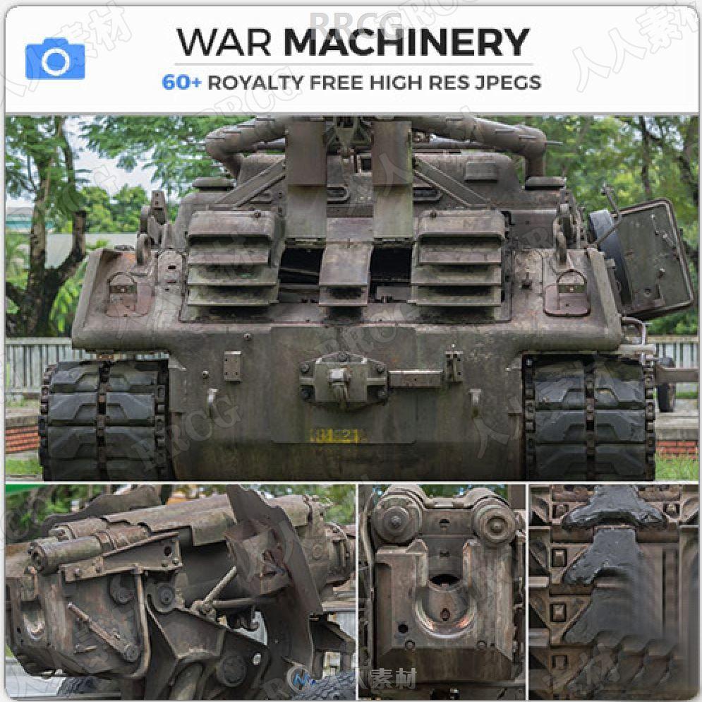 60组战争机器坦克火炮装甲车等高清参考图片合集