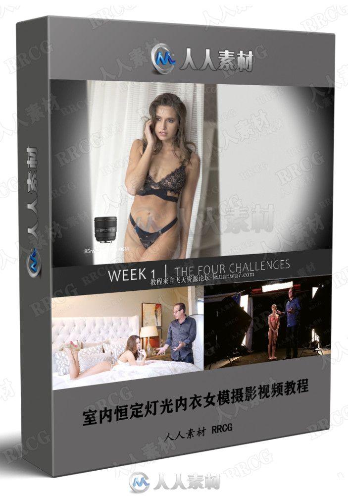 室内恒定灯光内衣女模摄影视频教程