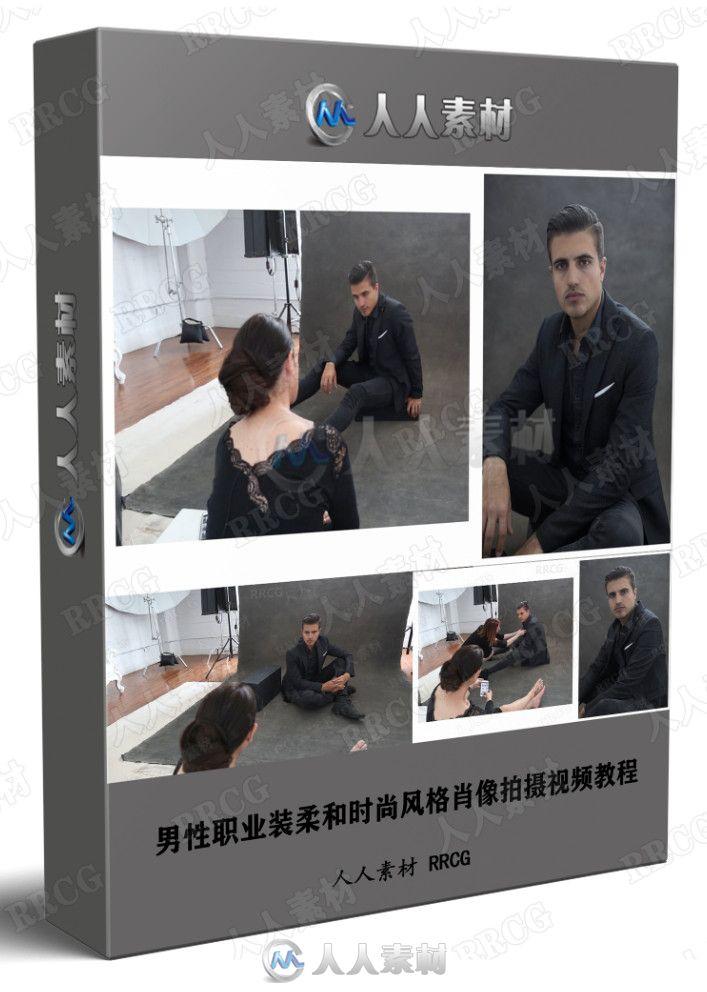 男性职业装柔和时尚风格肖像拍摄视频教程