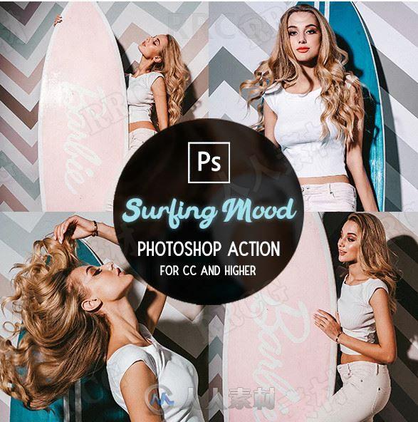冲浪道具人像海报明亮色调滤镜艺术图像处理特效PS动作