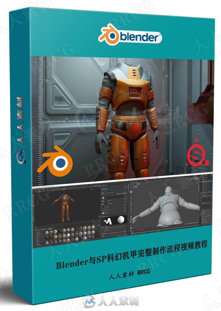 Blender与SP科幻机甲完整制作流程视频教程