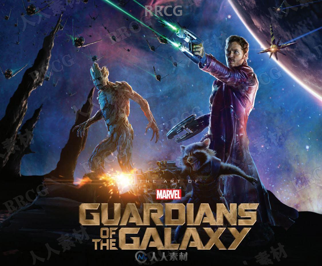 银河护卫队影视艺术原画官方设定集