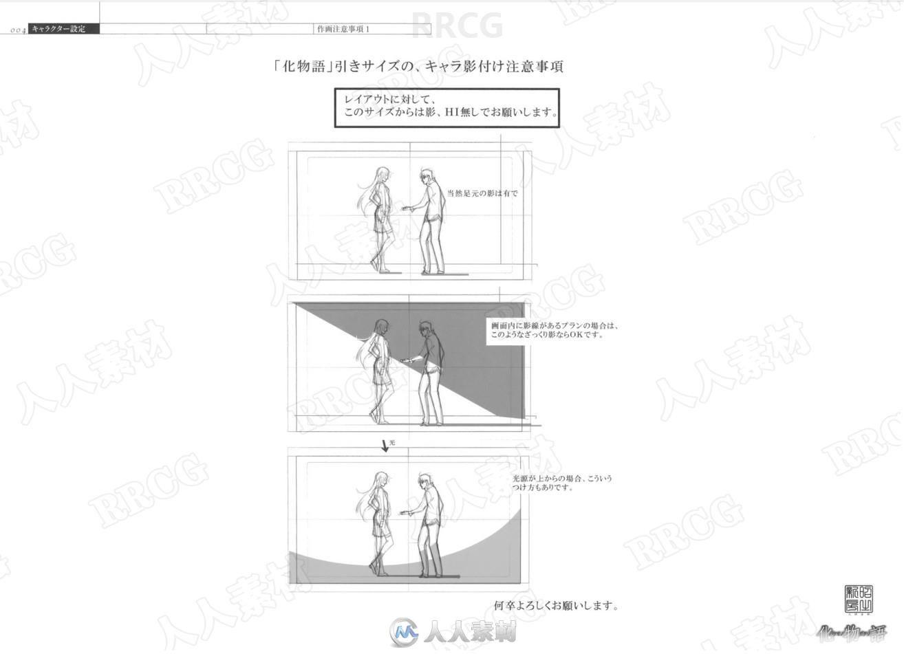 《化物语》官方设定三视图手稿画集