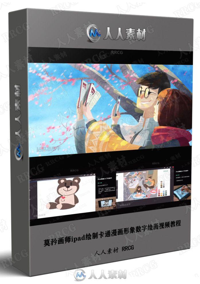 莫矜画师ipad绘制卡通漫画形象数字绘画视频教程