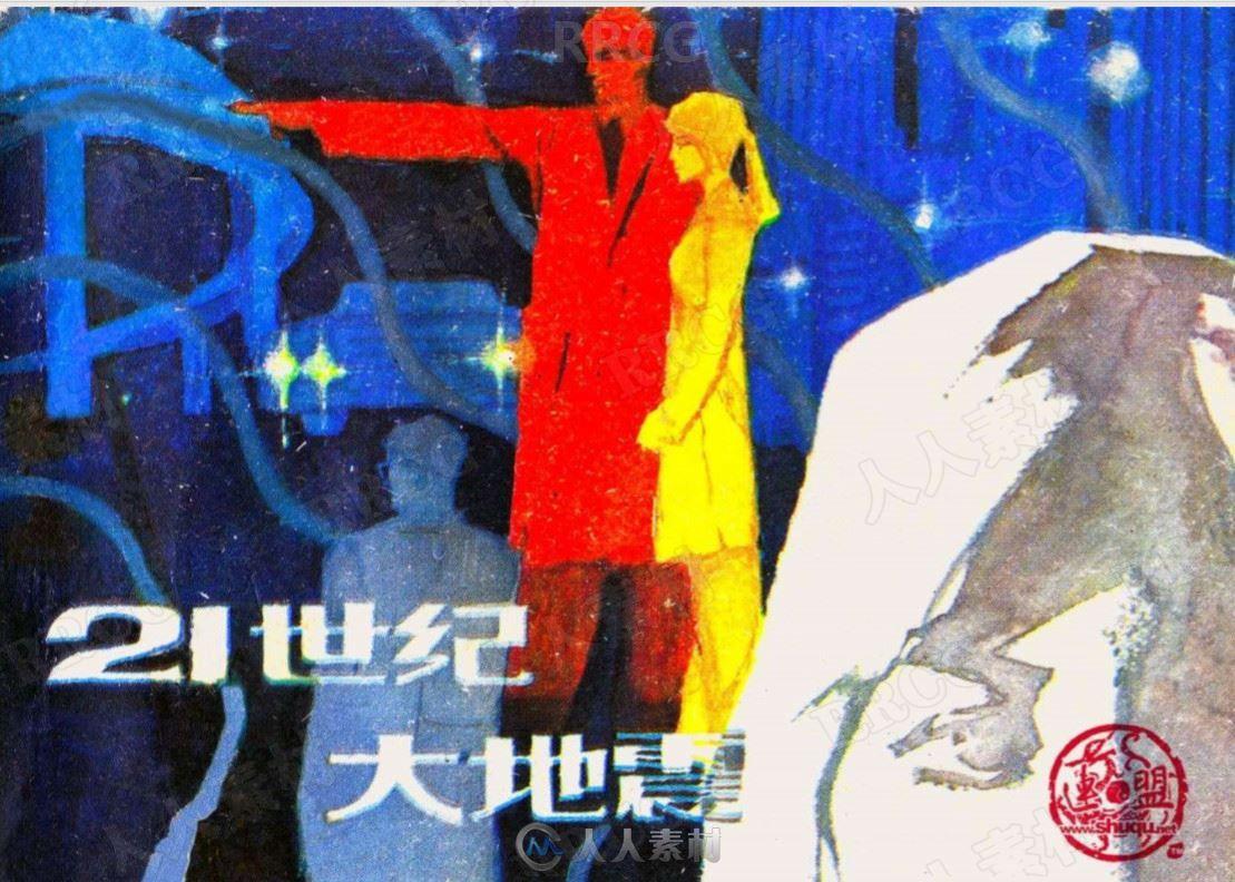 《21世纪大地震》单行本小人书连环画集