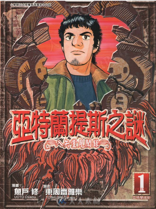 日本画师东周斋雅乐《亚特兰蒂斯之谜》全卷漫画集