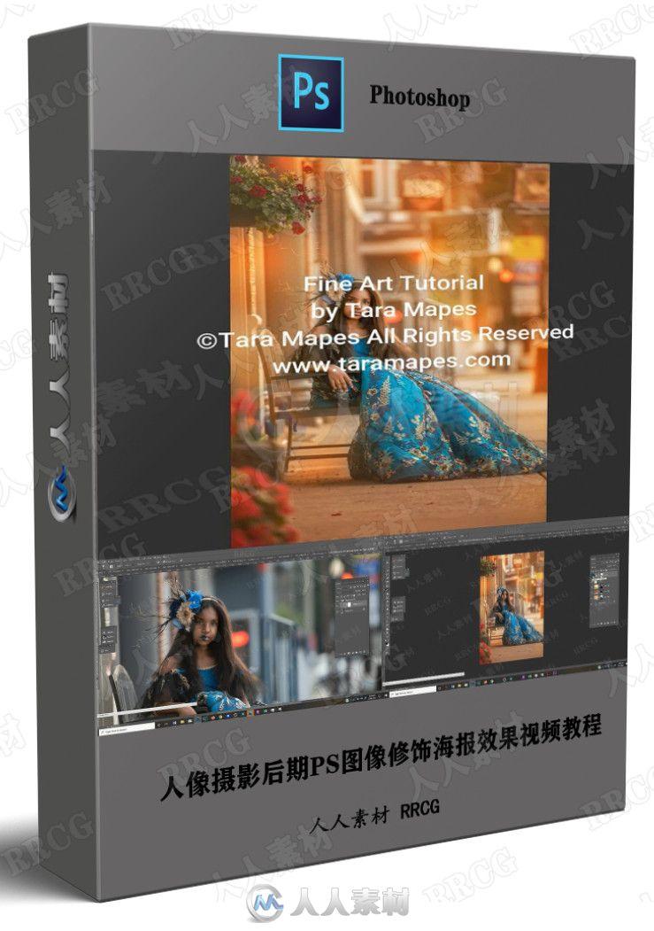 人像摄影后期PS图像修饰海报效果视频教程