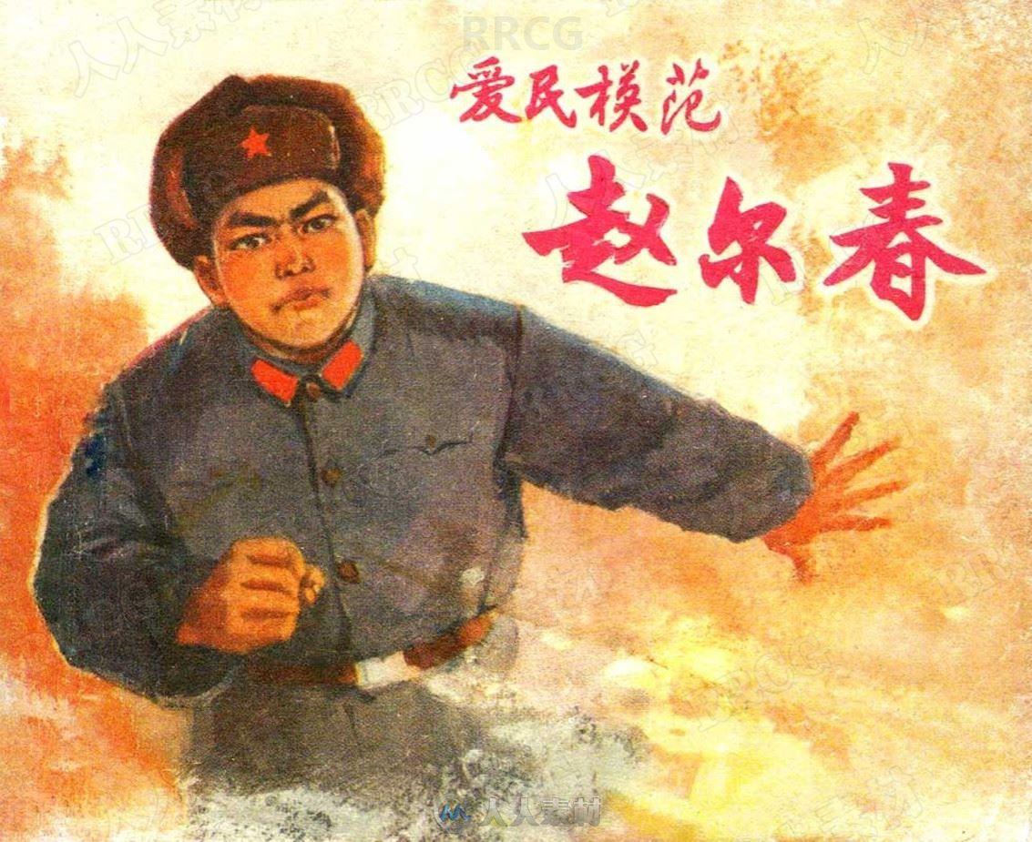 《爱民模范赵尔春》单行本小人书连环画集