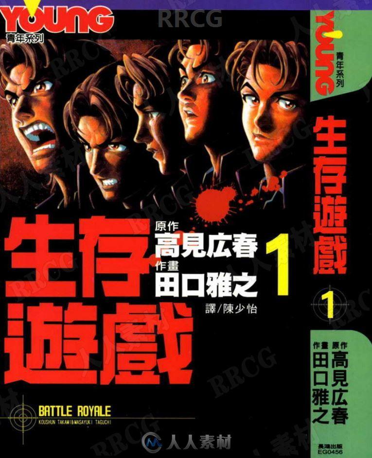 日本画师高见宏村《生存游戏》全卷漫画集