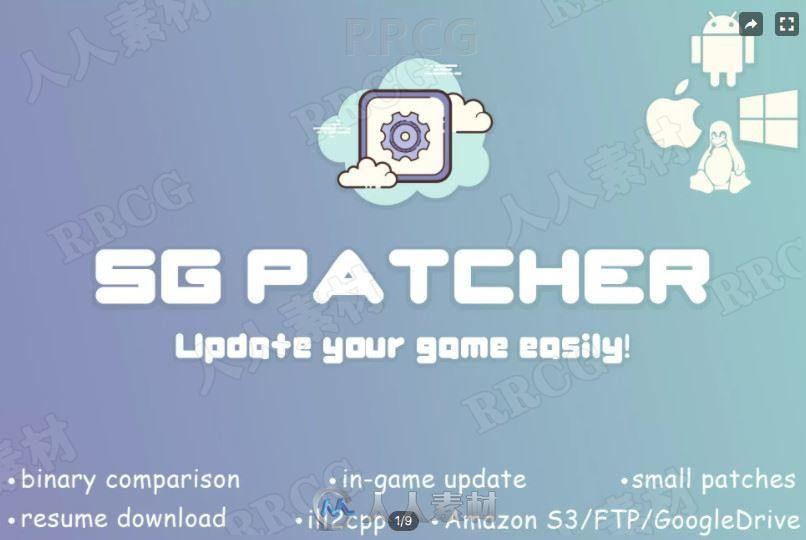 现代游戏更新系统实用工具Unity游戏素材资源