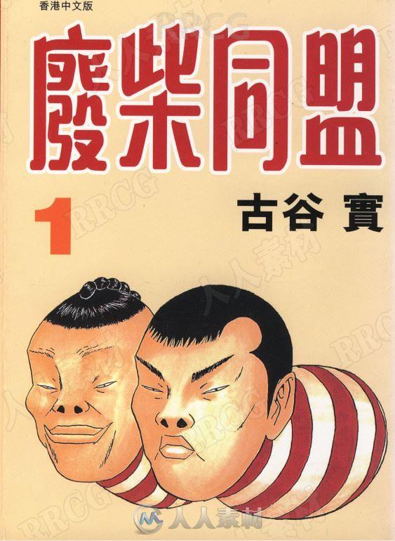 日本画师古谷实《废柴同盟》全卷漫画集