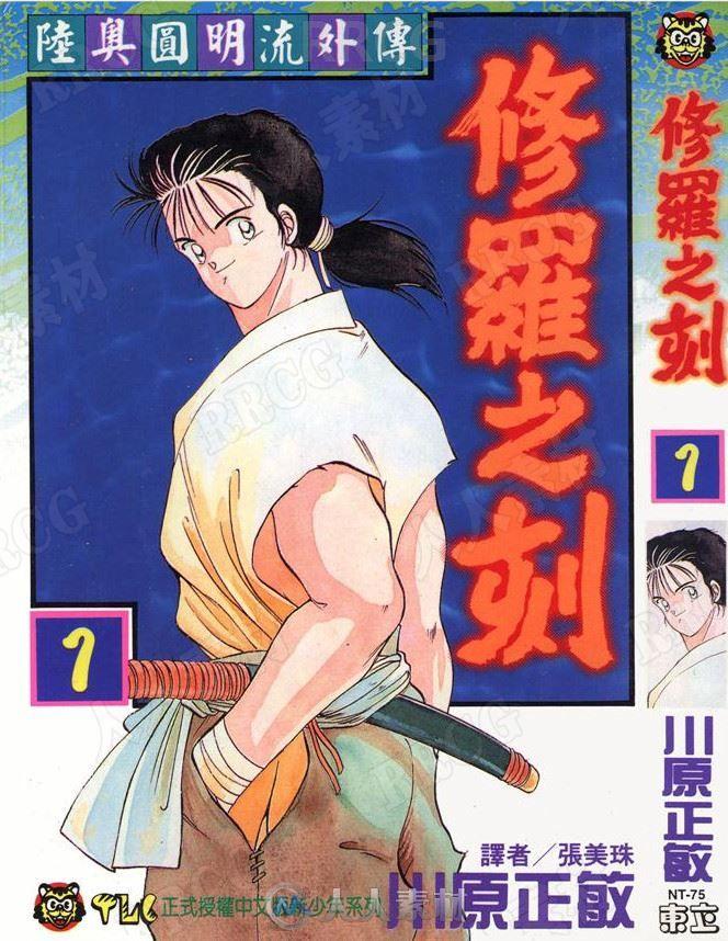 日本画师川原正敏《修罗之刻第一部》全卷漫画集