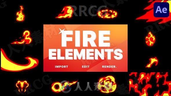 卡通平面火焰图形科幻视觉特效展示动画AE模板