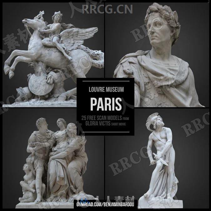 巴黎卢浮宫3D扫描经典雕塑相关3D模型合集
