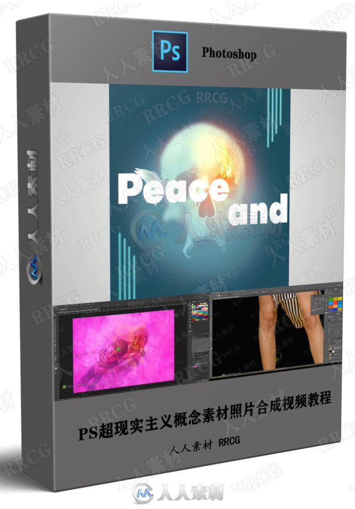 PS超现实主义概念素材照片合成视频教程