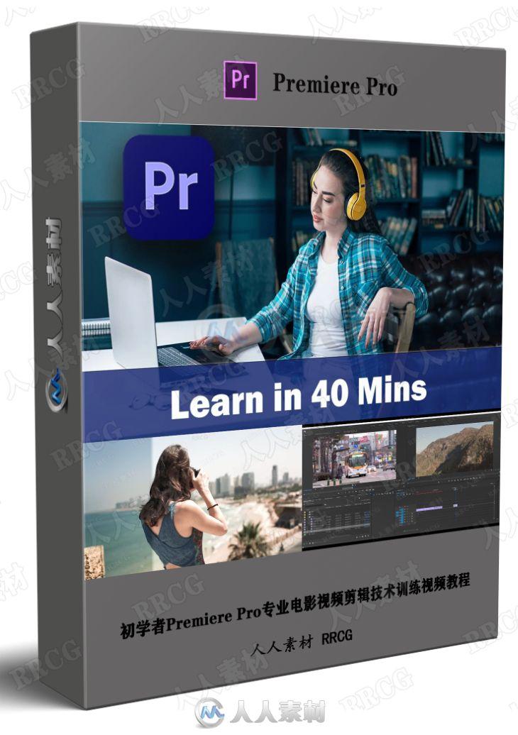 初学者Premiere Pro专业电影视频剪辑技术训练视频教程