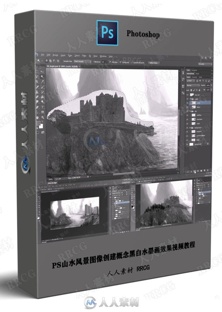 PS山水风景图像创建概念黑白水墨画效果视频教程