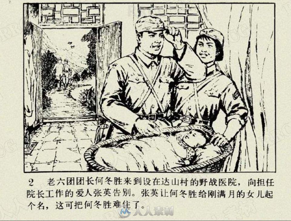 《达山烽火》单行本小人书连环画集