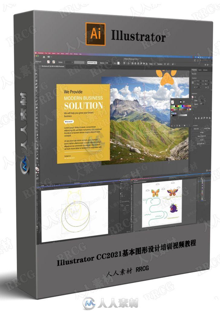 Illustrator CC2021基本图形设计培训视频教程