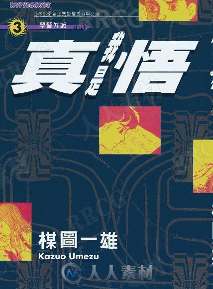 日本画师图谋一雄《我是真悟》全卷漫画集
