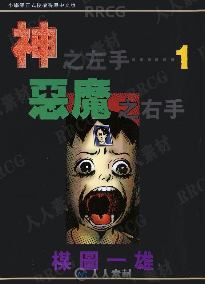 日本画师图谋一雄《神之左手恶魔之右手》全卷漫画集