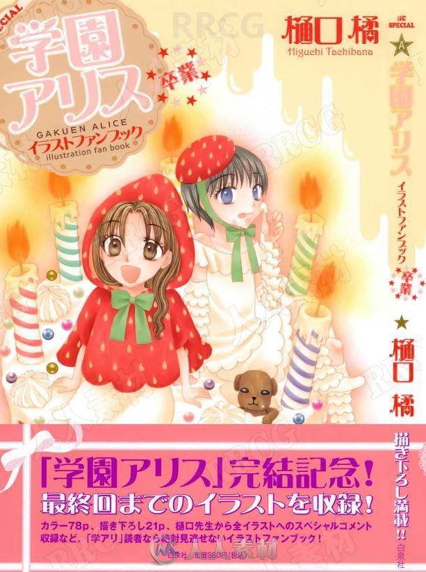 日本漫画家樋口橘少女漫画《爱丽丝学园》角色原画插画集