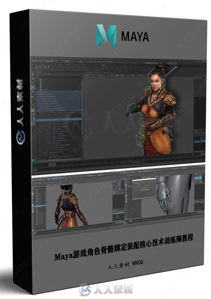 Maya游戏角色骨骼绑定装配核心技术训练频教程