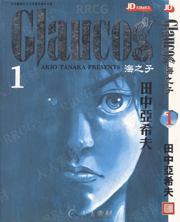 日本画师田中亚希夫《海之子》全卷漫画集