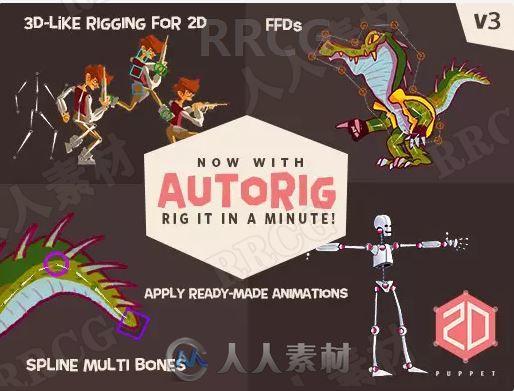 人偶2D骨骼动画工具Unity游戏素材资源