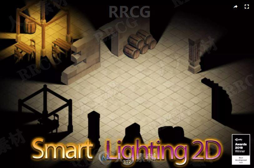 2D场景智能照明粒子效果工具Unity游戏素材资源