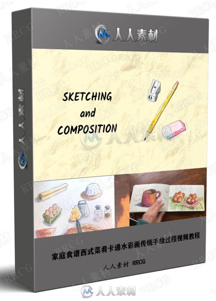 家庭食谱西式菜肴卡通水彩画传统手绘过程视频教程