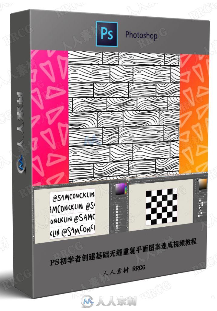 PS初学者创建基础无缝重复平面图案速成视频教程