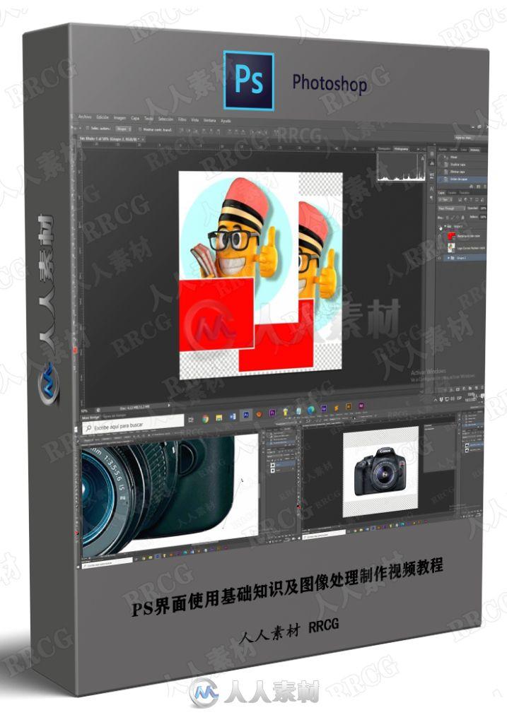 PS界面使用基础知识及图像处理制作视频教程