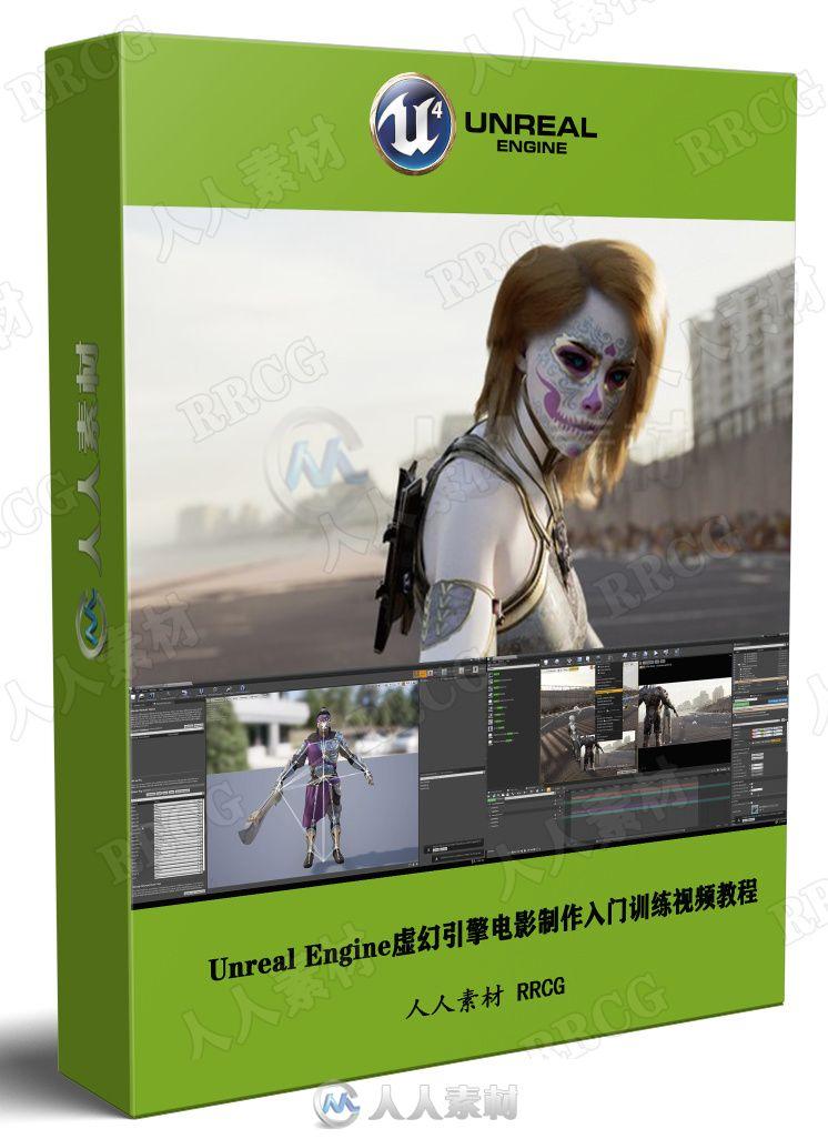 Unreal Engine虚幻引擎电影制作入门训练视频教程