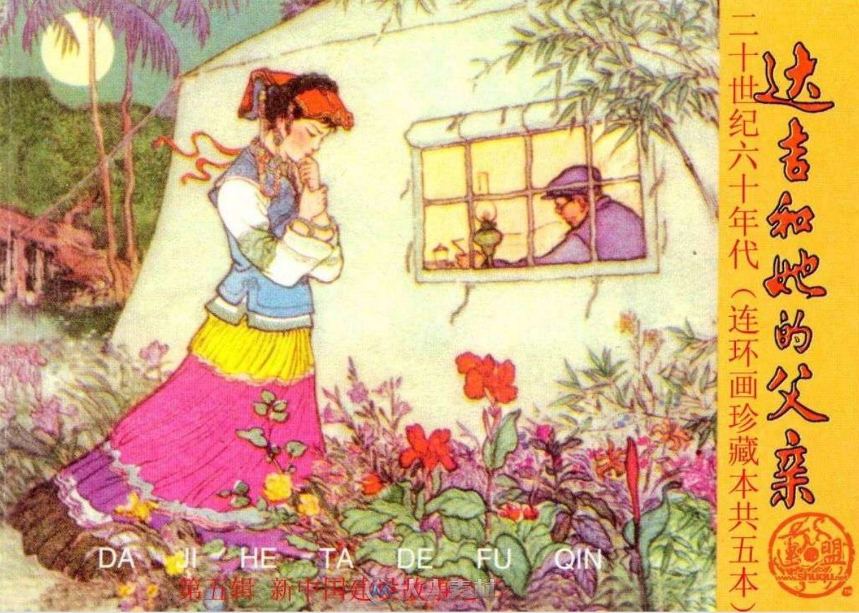 《达吉和她的父亲》单行本小人书连环画集